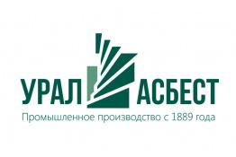 УралАсбест