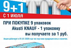 Акция 9 + 1 от KNAUF