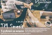 5 рублей бонусом с каждого мешка от SMESIT!